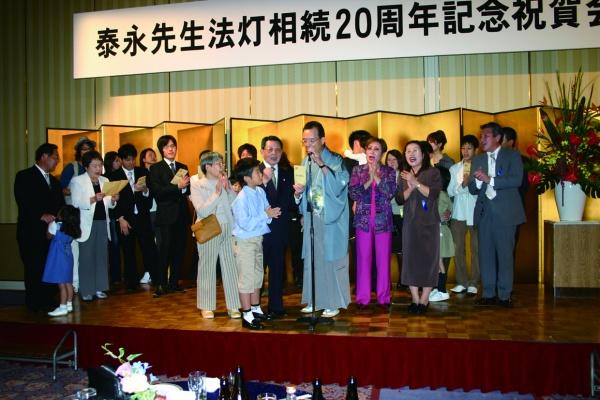 平成19年泰永二郎先生法灯相続20周年祝賀会